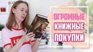 ОГРОМНЫЕ КНИЖНЫЕ ПОКУПКИ весны + Прочитанное ♥ ЛУЧШИЕ книги, что я читала!)