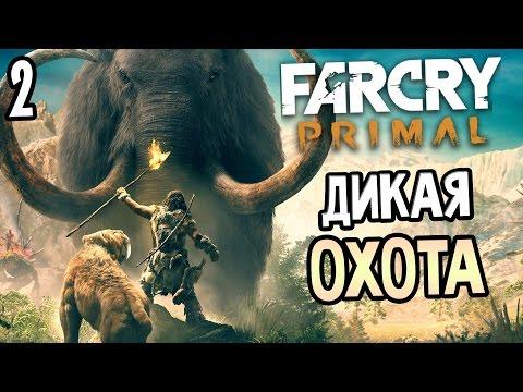 Far Cry Primal Прохождение На Русском #2 — ДИКАЯ ОХОТА