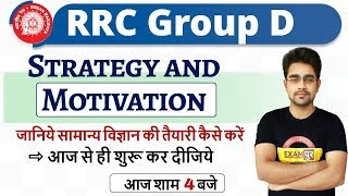RRC Group D || Strategy And Motivation || By sameer sir || Janiye Science ko kaise prepare kare
