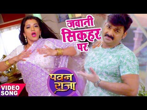 2017 का सबसे हिट गाना - Jawani Sikahar - Pawan Singh, Monalisa, Priyanka Singh - Pawan Raja