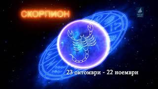 ТВ Черно море - Хороскоп 26.03.2018 г.