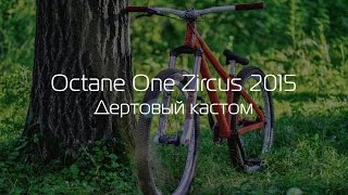 Обзор дертового кастома Octane One Zircus 2015