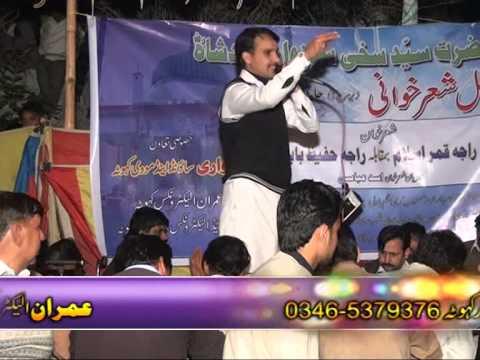 kahuta pothwar sher 2014 part 3