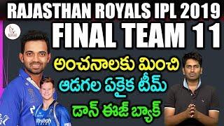 Rajasthan Royals IPL 2019 Final Team 11 | IPL Latest Updates | Eagle Media Works