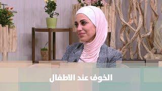 مها مرشد دبوس- الخوف عند الاطفال