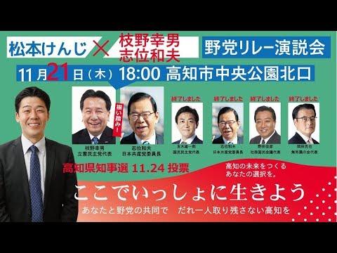 2019.11.21 松本けんじ 高知県知事選 演説会 at.高知中央公園 - YouTube
