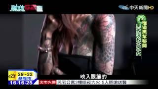 20150515中天新聞 極道黑幫 教父之女黑玫瑰全身刺青 thumbnail