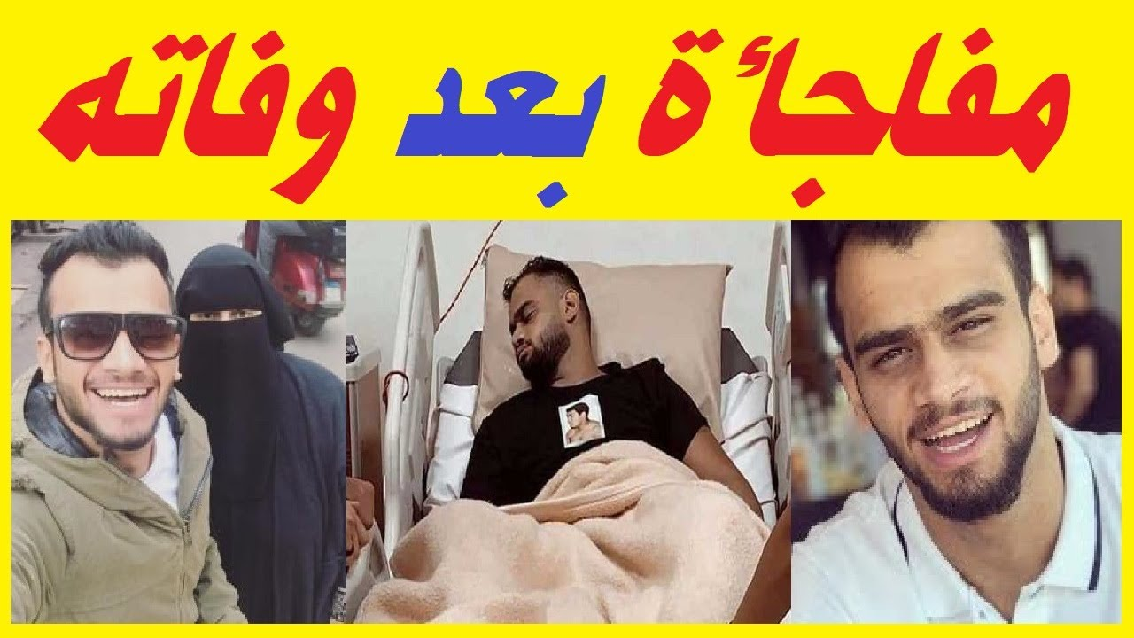 """وفاة اليوتيوبر""""مصطفى حفناوى""""وما كشفه صديقه عن فرحه وأخر ماكتبه قبل وفاته وعلاقته بوالدته وتامر حسنى"""