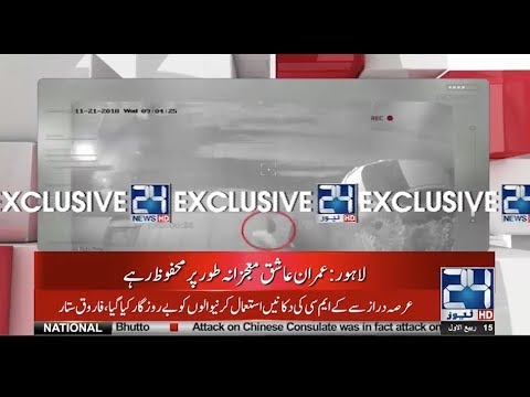 Attack On PTI Leader Imran | CCTV Footage | 24 News HD