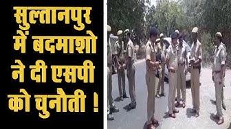 SULTANPUR : नए #ASP को बदमाशों ने 16.30 लाख लूट कर किया सलाम !| NTTV BHARAT
