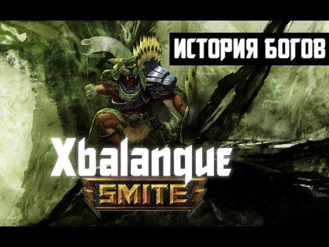 видео: smite История Богов - Шбаланке (xbalanque)