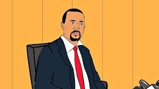 Zemas - Dr Abiy Ahmed | ዶ/ር አብይ አህመድ - New Ethiopian Music 2018 (Official Video)