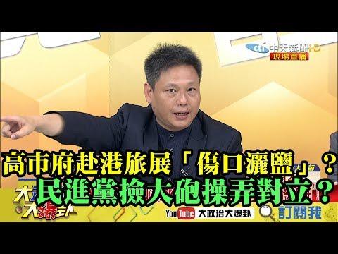 【精彩】趙天麟酸高市府參加港旅展「在傷口灑鹽」?民進黨撿大砲操弄對立?