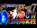 ぱちんこ CR 北斗の拳7 転生「GW実戦」<サミー>~パチ私伝~<PACHI SIDEN>