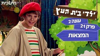 ילדי בית העץ עונה 2: המצאות
