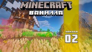 Ванилла #2 - Первые приключения и фермы | Выживание в Майнкрафт 1.16