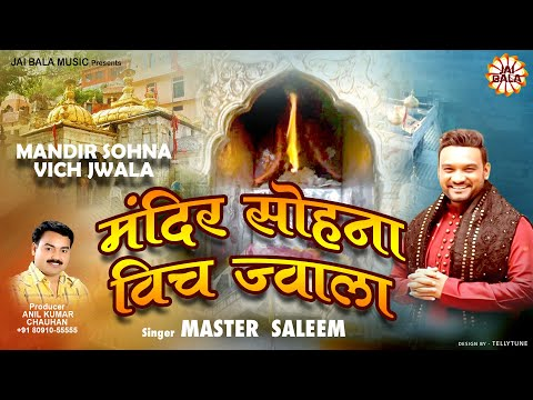 मंदिर सोहना Vich Jawala    Superhit Jwala Mata Song    2015   Saleem   Full Song #Jaibalamusic