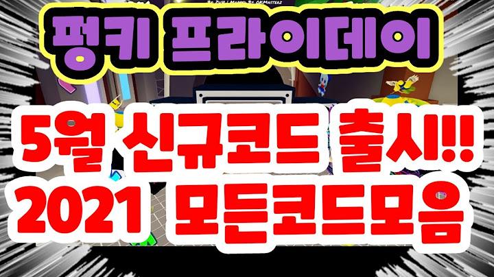 펑키 프라이데이  5월 신규코드 출시 !! & 2021 현재 모든코드 모음