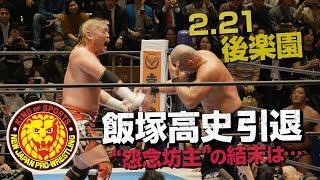"""《NJPW NEWS FLASH》2.21後楽園 飯塚高史引退!""""怨念坊主""""の結末は…"""
