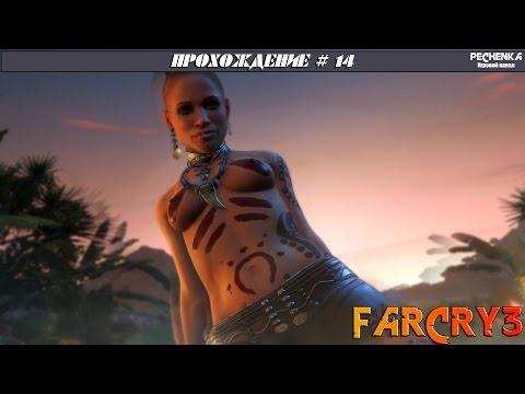 Прохождение Far Cry 3: Часть 14 -  Секс с Цитрой (18+)