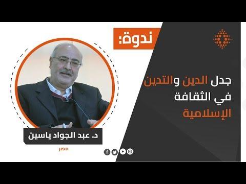 المفكر عبد الجواد ياسين/مصر - جدل الدين والتدين في الثقافة الإسلامية  - نشر قبل 11 ساعة