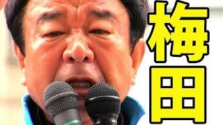 青山繁晴「総務省が関西テレビへ圧力かけていたので直接抗議した!」参院選街宣 ヨドバシ梅田前 thumbnail