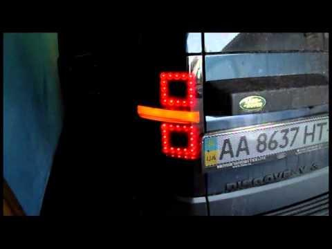 Тюнинг передних фар тюнинг Land Rover Discovery 3 задних фар Land Rover Discovery 3 Led тюнинг Киев