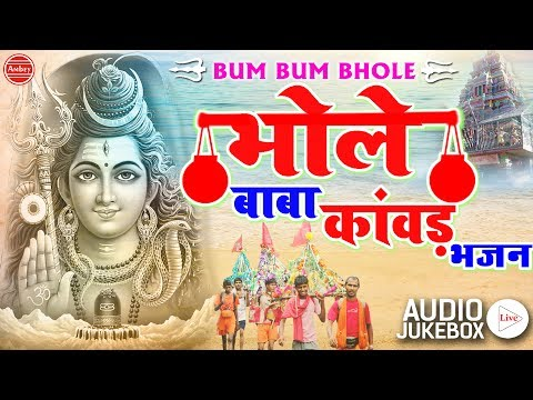 डाक कावड़ सुपरहिट सांग !! BHOLE BABA KAWAD BHAJAN !! Full Audio Juke Box !! Saawan Special Song