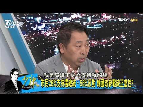 56%高雄人不支持選總統 竟成韓國瑜天大的利多