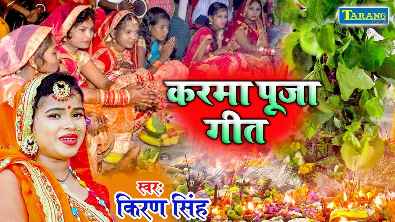 किरण सिंह - करमा पूजा गीत   हम करम करमा के व्रतिया   Kiran Singh Karma Pooja   Bhakti Song