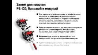 BESSEY. Вакуумные струбцины PS55 PS130.(, 2015-02-07T12:11:50.000Z)