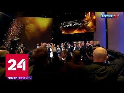 """""""Золотой орел"""": у российского кино все получилось - Россия 24"""
