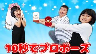 10秒でプロポーズ!!たった今考えたプロポーズの言葉を君に捧ぐよ♡himawari-CH