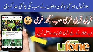 Ufone Free Internet new Trick    How To Use Life Time Internet On Ufone    Free internet Chalain