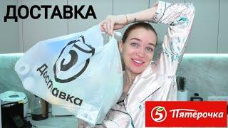 Доставка ПЯТЁРОЧКА Распаковка продуктов Silena Shopping Live