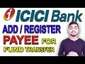 How To Add / Register Payee in ICICI Net Banking in Hindi |Mobile |2017| ICICI Online Fund Transfer