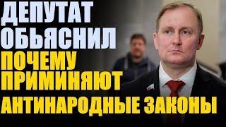 Почему в России не принемают законы для народа? Депутат в Госдуме объяснил!