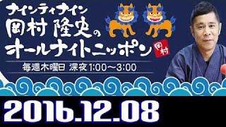 出演者 : ナインティナイン 岡村隆史 12月8日(木) 25:00 - 27:00.