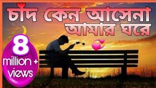 চাঁদ কেন আসেনা আমার ঘরে | রাঘব চট্টোপাধ্যায় 🌷 Chad Keno Asena | Raghav Chatterjee