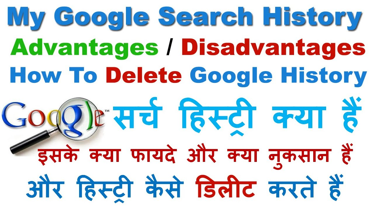 What Is My Google Search History (Advantages
