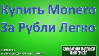 Купить Монеро за Рубли. Как Купить Monero (XMR) Простой Способ