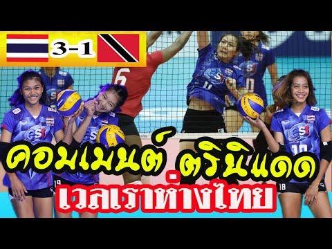 COMMENTคอมเมนต์ตรินิแดดและโตเบโก หลังพ่ายไทย1-3 ศึกวอลเลย์บอลหญิงชิงแชมป์โลก 2018