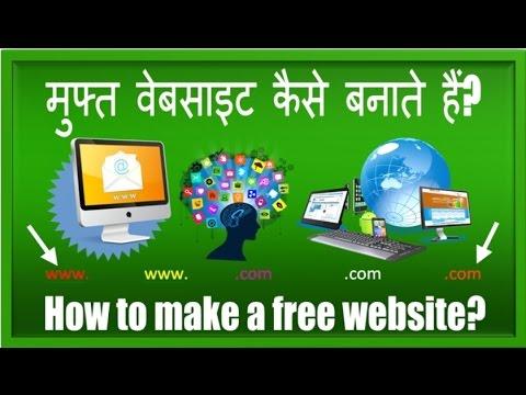 How To Make Free Website Muft Website Kaise Banate Hain Hindi By Kuch Bhi Sikho