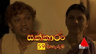 Sakkaran | සක්කාරං - Episode 59 | Sirasa TV Thumbnail