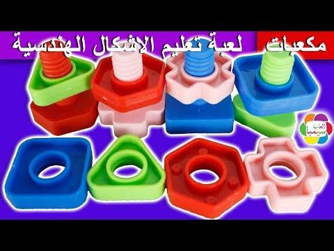لعبة الاشكال الهندسية الجديدة للاطفال العاب تعليمية بنات واولاد shapes puzzle toys set game