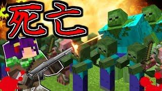 【Minecraft】全人類が死亡!?マイクラ史上最大の危機…!!【ゆっくり実…