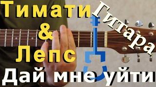 Тимати feat. Григорий Лепс - Дай мне уйти / Гитара