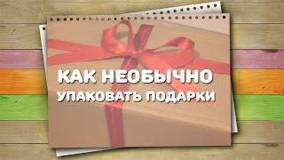 Как упаковать подарки на Новый год /Хитрости жизни