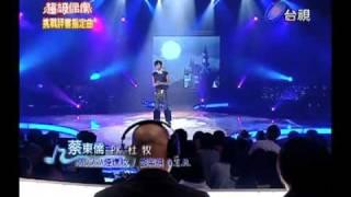 20101225 超級偶像 7.蔡東儒:MASCARA煙燻妝