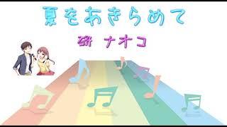 [JPOP] 夏をあきらめて/研ナオコ (VER:ST 歌詞:字幕SUB対応/カラオケ)